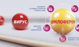 Как принимать циклоферон для иммунитета
