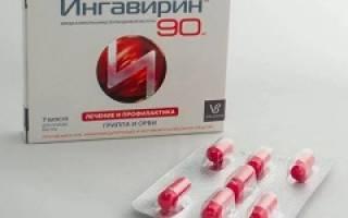 Инструкция по применению ингавирин