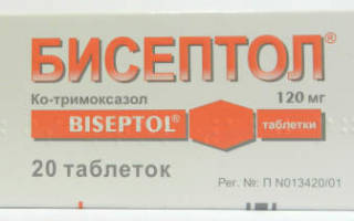 Рецепт бисептол