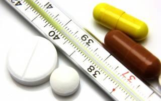 Жаропонижающие лекарство