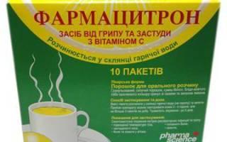 Фармацитрон до или после еды