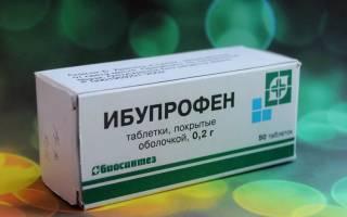 Что содержит ибупрофен