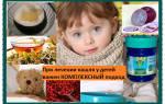 Как быстро избавиться от кашля ребенку