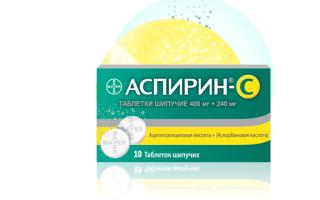 Как пить аспирин при простуде