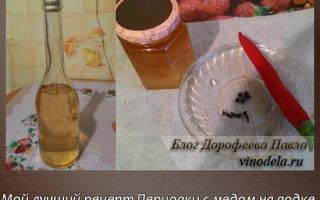 Водка с медом и перцем