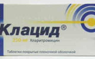 Кларитромицин оригинальный