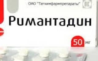 Ремантадин от