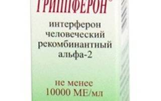 Гриппферон побочные эффекты