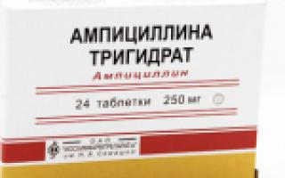 Как принимать таблетки ампициллин