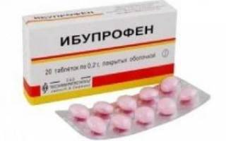 Ибупрофен с какого возраста можно принимать