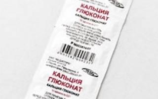 Кальций глюконат таблетки инструкция