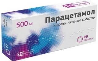 Эффективные таблетки от температуры
