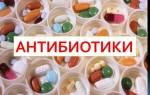 Пенициллин нового поколения