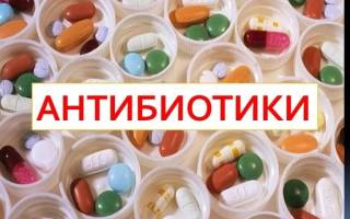 Антибиотики виды названия