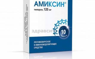Амексин инструкция по применению цена