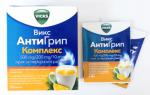Викс против простуды