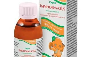 Имунофлазид для детей инструкция отзывы цена
