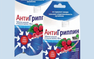 Антигриппин российский аналог