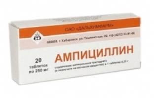 Ампициллин инструкция по применению детям таблетки