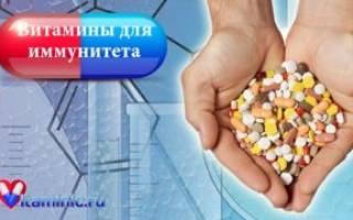Витамины для укрепления иммунной системы