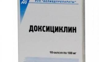 Доксициклин табл