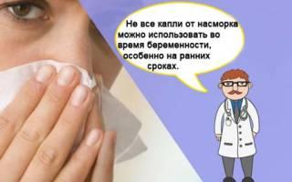 Капли в нос от насморка для беременных