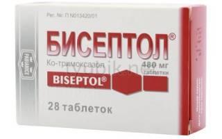 Для чего таблетки бисептол