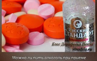При приеме антибиотиков можно принимать алкоголь