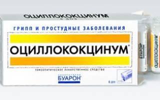 Профилактика гриппа оциллококцинум