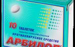 Какие противовирусные таблетки