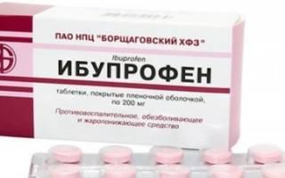 Ибупрофен при температуре высокой