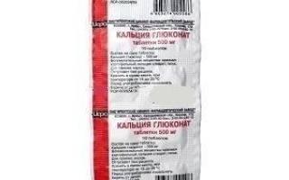 Таблетки кальций глюконат инструкция