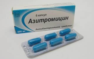 Антибиотик который пьют 3 дня название
