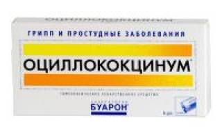 Русский аналог оциллококцинум