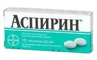 Аспирин доза