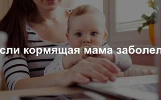 Простыла кормящая мама что делать